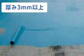 �B 塗膜防水
